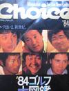 Choice_cover