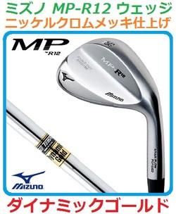 Mizuno_mpr12_rakutenshop