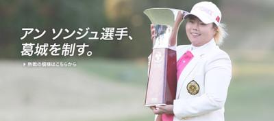 Yamahaladies_ahnsunju_trophy