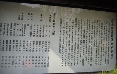 Takahatafudo_13_abouttakahatafudo