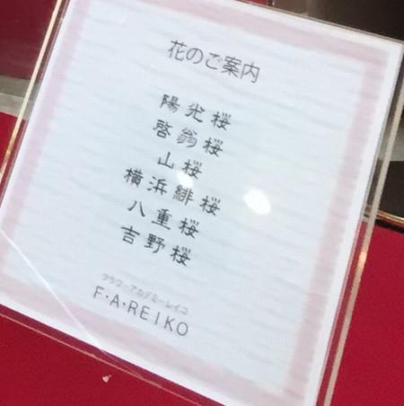 Tokyu_sakura3